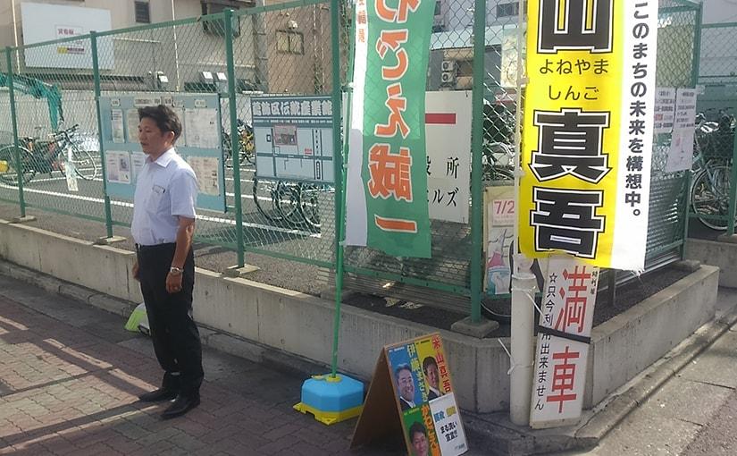 立石駅街頭演説