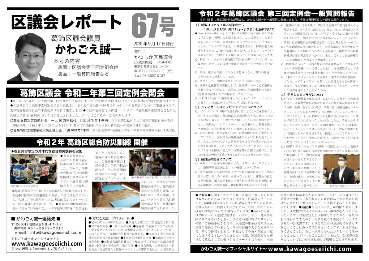 区議会レポートNo.67