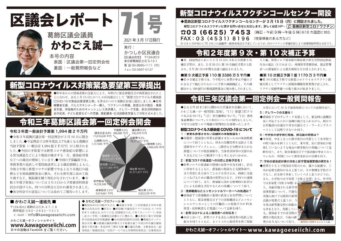 区議会レポートNo.71