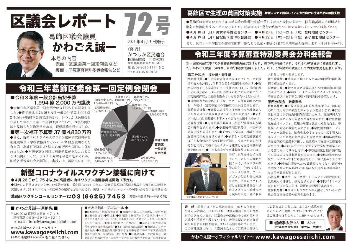区議会レポートNo.72